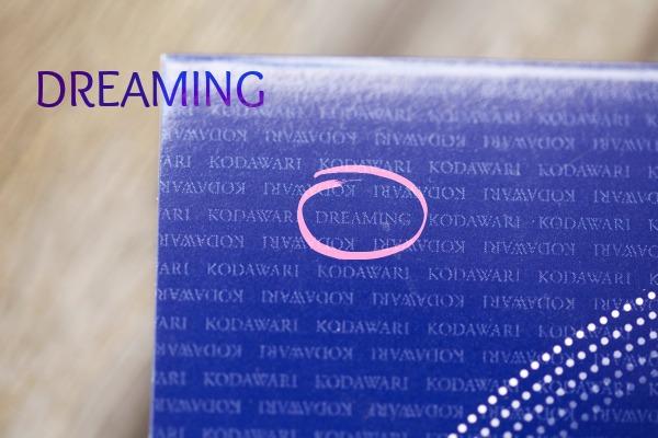 5351@Dreaming.jpg