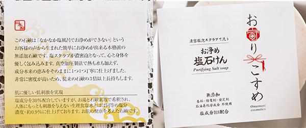 9620_石鹸.jpg