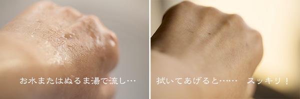 9874_拭く.jpg