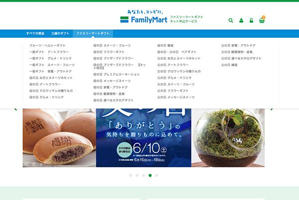 ファミマカテゴリ.jpg