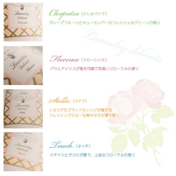 4種類の香り.jpg