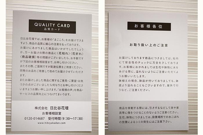 _2528_qualitycard.jpg