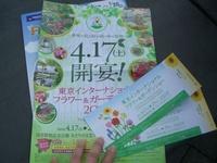 01チケット.jpg