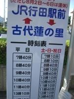01_2時刻表.jpg