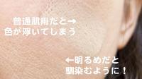 02ファンデ2a.jpg