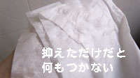 BBティッシュ1_200.jpg