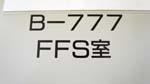 フライト部屋番号.jpg