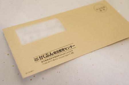 封筒24779.jpg
