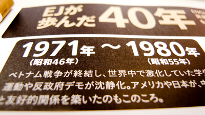 alcEJの歩み.jpg